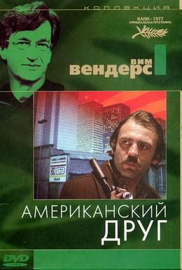 Постер фильма Американский друг (1977)
