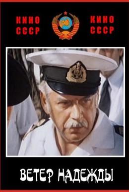 Постер фильма Ветер Надежды (1977)