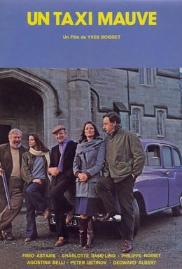 Постер фильма Сиреневое такси (1977)