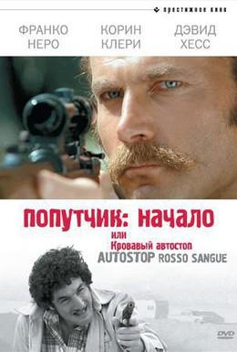 Постер фильма Попутчик: Начало, или Кровавый автостоп (1977)