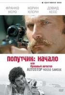 Попутчик: Начало, или Кровавый автостоп (1977)