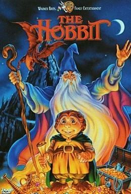 Постер фильма Хоббит (1977)