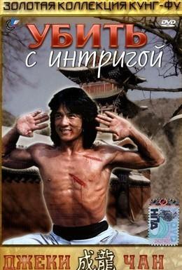 Постер фильма Убить с интригой (1977)
