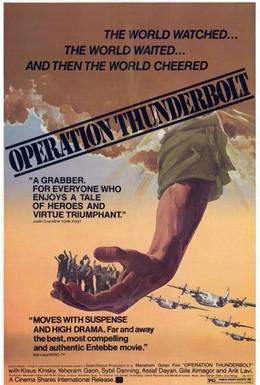 Постер фильма Операция Йонатан (1977)
