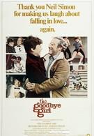 До свиданья, дорогая (1977)