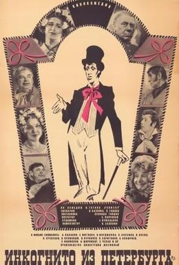 Постер фильма Инкогнито из Петербурга (1977)