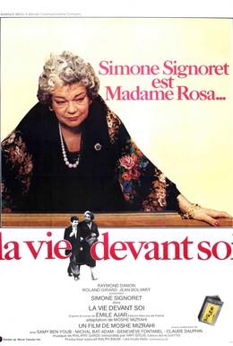 Постер фильма Вся жизнь впереди (1977)