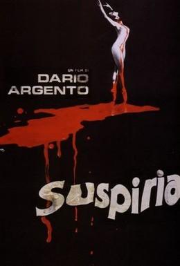 Постер фильма Суспирия (1977)
