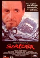 Колдун (1977)