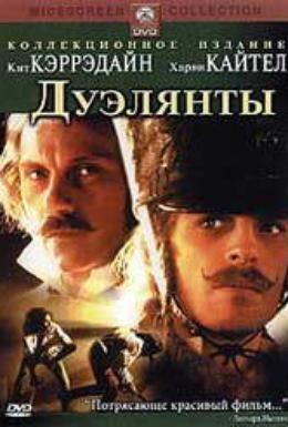 Постер фильма Дуэлянты (1977)