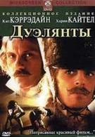 Дуэлянты (1977)