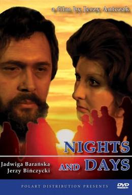 Постер фильма Ночи и дни (1975)