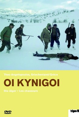 Постер фильма Охотники (1977)