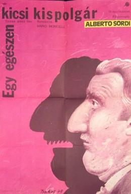 Постер фильма Мелкий–мелкий буржуа (1977)