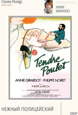 Постер фильма Нежный полицейский (1977)