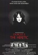 Изгоняющий дьявола II: Еретик (1977)