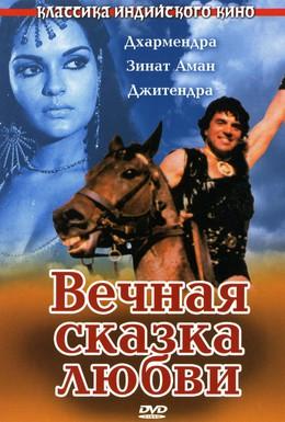 Постер фильма Вечная сказка любви (1977)