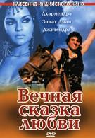 Вечная сказка любви (1977)