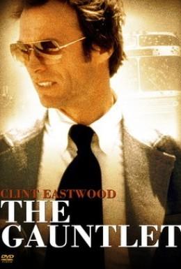 Постер фильма Сквозь строй (1977)