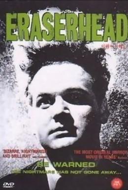Постер фильма Голова-ластик (1977)