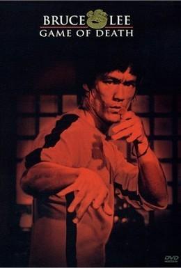 Постер фильма Игра смерти (1978)