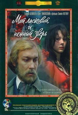 Постер фильма Мой ласковый и нежный зверь (1978)