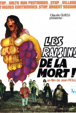 Постер фильма Гроздья смерти (1978)