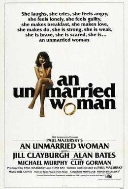 Постер фильма Незамужняя женщина (1978)