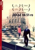 Досье на 51-го (1978)