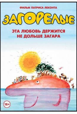 Постер фильма Загорелые (1978)