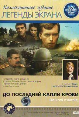 Постер фильма До последней капли крови (1978)