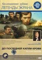 До последней капли крови (1978)