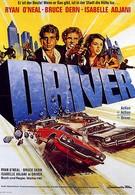 Водитель (1978)