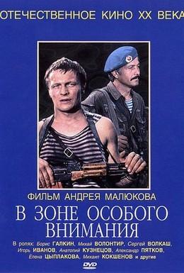 Постер фильма В зоне особого внимания (1977)