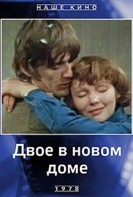 Постер фильма Двое в новом доме (1978)