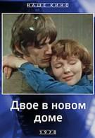 Двое в новом доме (1978)
