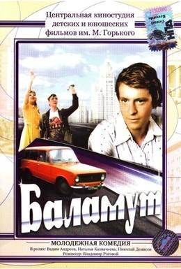 Постер фильма Баламут (1979)