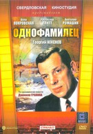 Однофамилец (1978)