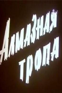 Постер фильма Алмазная тропа (1978)
