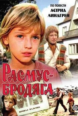 Постер фильма Расмус-бродяга (1978)