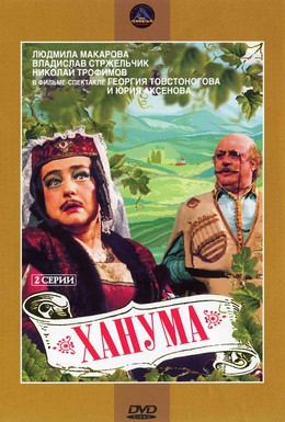 Постер фильма Ханума (1978)