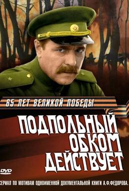 Постер фильма Подпольный обком действует (1978)