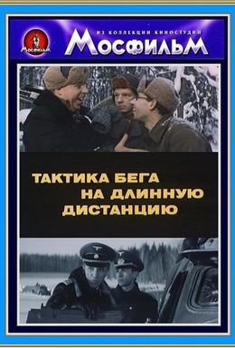 Постер фильма Тактика бега на длинную дистанцию (1978)
