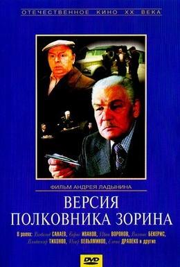 Постер фильма Версия полковника Зорина (1978)