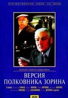 Версия полковника Зорина (1978)