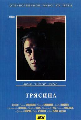 Постер фильма Трясина (1978)