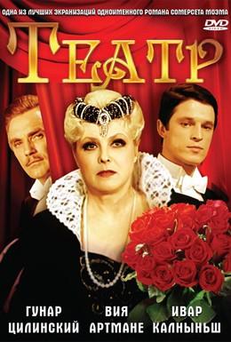 Постер фильма Театр (1978)