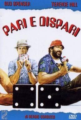 Постер фильма Орел или Решка (1978)