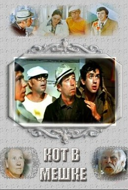 Постер фильма Кот в мешке (1978)