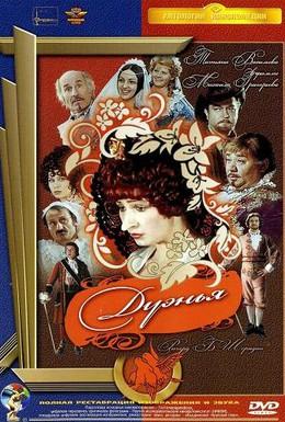 Постер фильма Дуэнья (1978)